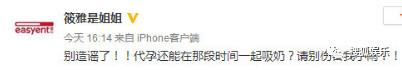 前经纪人发文否认张雨绮代孕:一张裸照封住了喷子的嘴!