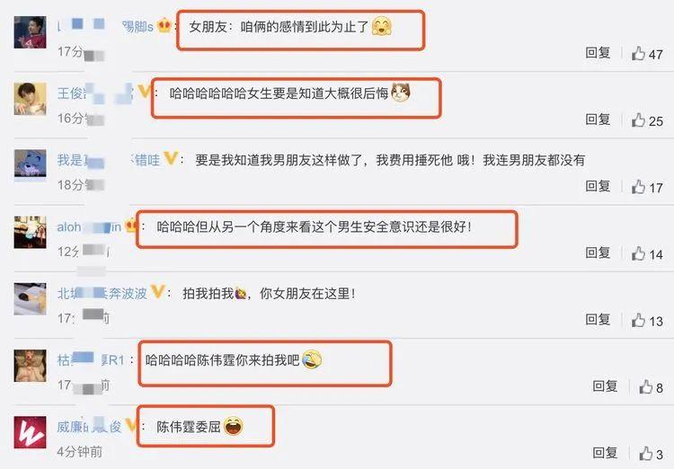 陈伟霆拍女生被对方男友要求删除:谁让你专门拍人家屁股的!