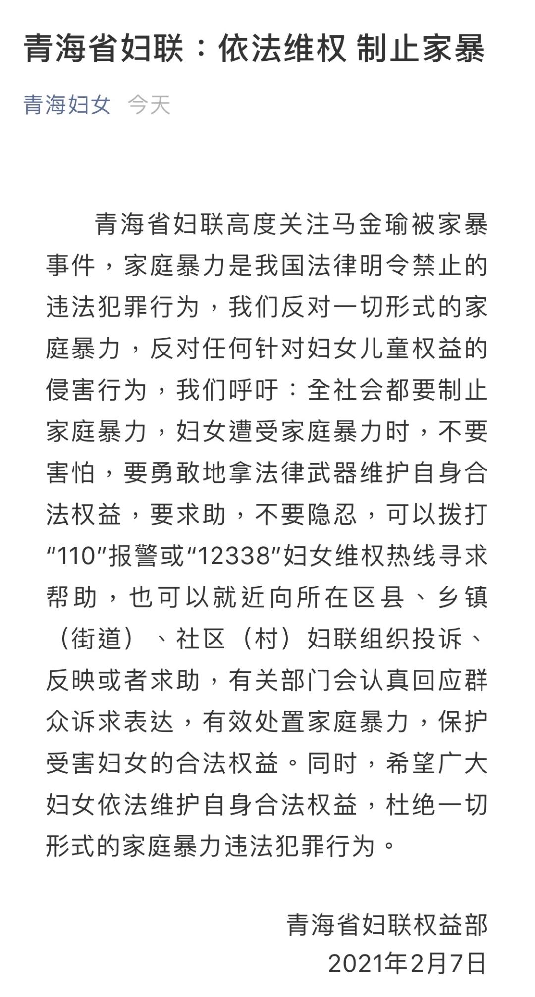 女记者称遭家暴但其丈夫却说她也家暴我:马金瑜一呼百应撕逼搞得欢!