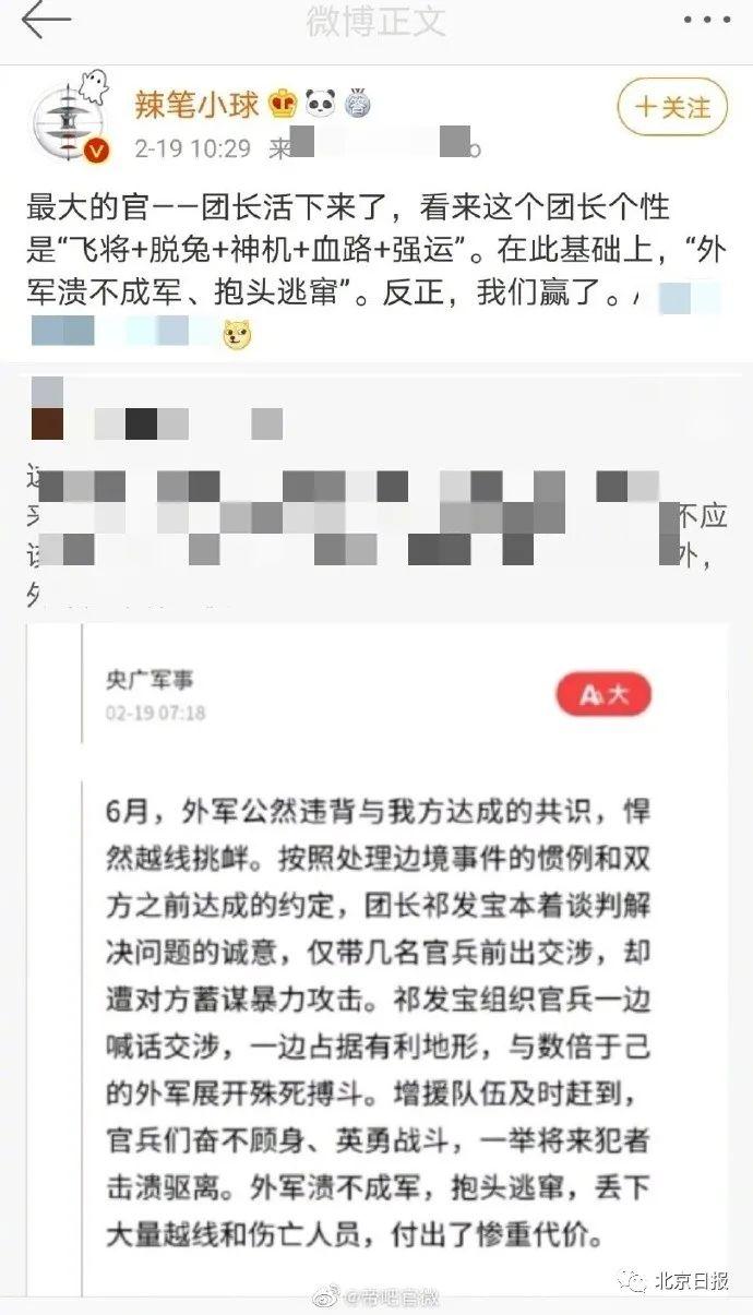 辣笔小球诋毁牺牲解放军内容曝光原来有个总后台终于被揪出!