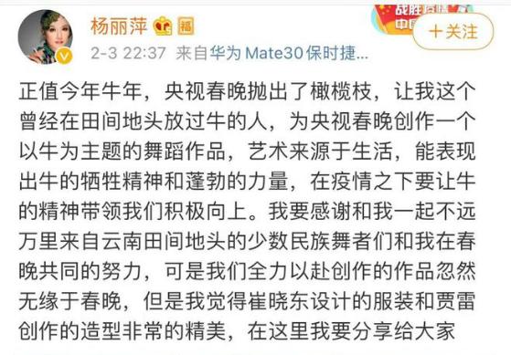 杨丽萍无缘春晚她本人发文透露遗憾:与社会主流价值观不合!