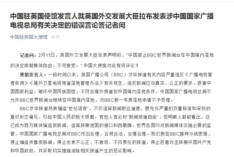 驻英使馆说BBC涉华报道热衷谎言惹怒英当局面临反制!