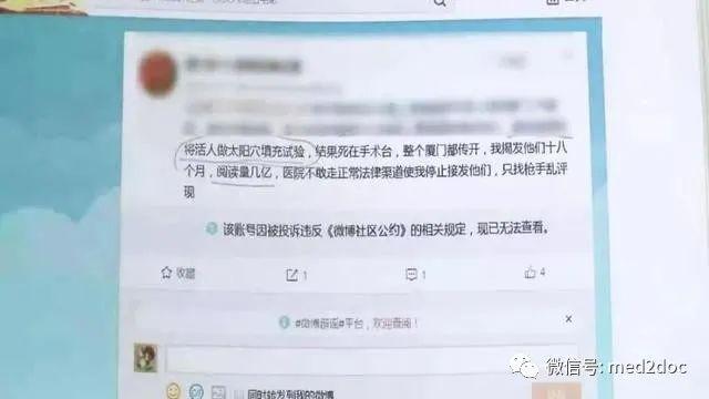 厦门首例网络伤医寻衅滋事案宣判没管好此事的官员乌纱帽不保!