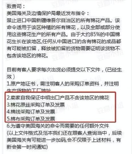 不要再问亚马逊要下架所有中国棉制品了实锤证据有目共睹!