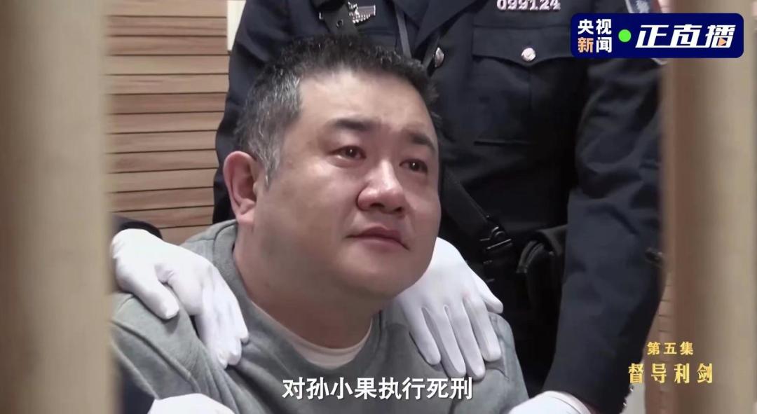 孙小果被执行死刑前现场视频首曝光这一个细节判定他到底冤不冤!