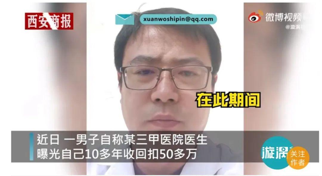 三甲医院医生自曝收回扣50多万一下子牵出医院腐败大案!