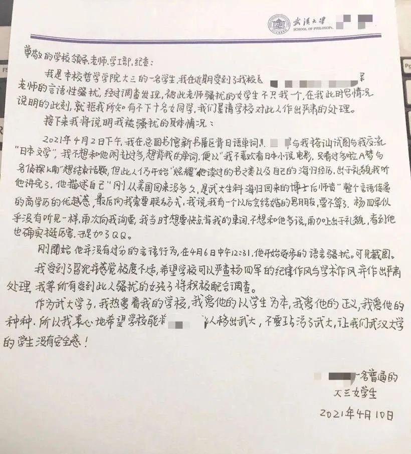 武汉大学副教授杨四军骚扰女学生数十人作案动机实在太龌蹉!