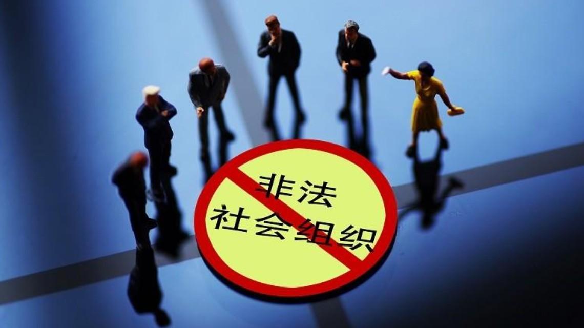 10家非法社会组织网站被关停名单流出竟然有这个害人站!