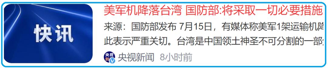 美国战机降落台湾最新消息之他们是图穷匕见还是黔驴技穷!