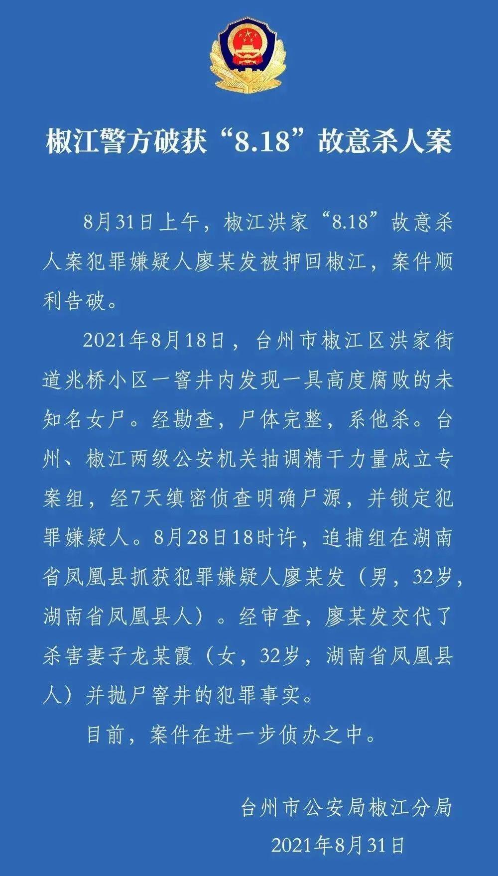 台州无名女尸案告破细节回放丈夫杀妻抛尸动机不纯!